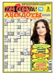 Кроссворды и анекдоты №3 01/2020