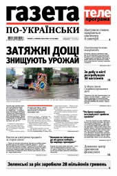 Газета по-українськи №23 06/2020