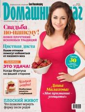 Good Housekeeping Домашний очаг. Украинское издание №7-8 07/2014