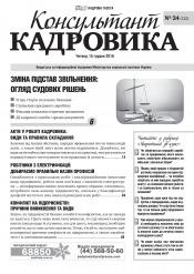 Консультант Кадровика №24 12/2016