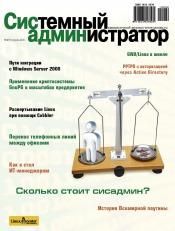 Системный администратор №4 04/2010