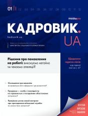 Кадровик.UA №1 01/2020