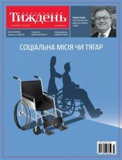 Український Тиждень №46 11/2019
