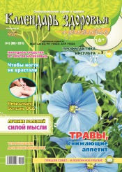 Календарь здоровья и долголетия №5 05/2015