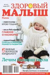 Здоровый малыш №1 12/2014
