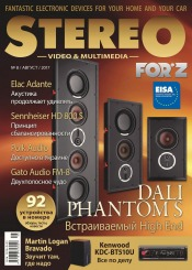 Stereo №8 08/2017