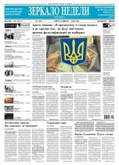 Зеркало недели. Украина №7 02/2019