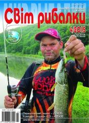Світ Рибалки №4 07/2015