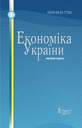 Економіка України №8 08/2017