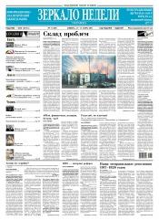 Зеркало недели. Украина №11 03/2017