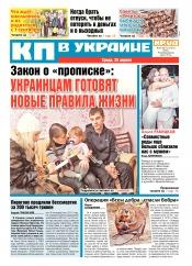 Комсомольская правда №60 04/2018