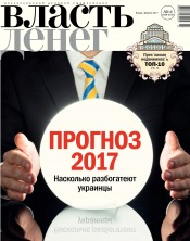 Власть денег №1-2 01/2017