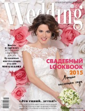 Wedding magazine №1 05/2015