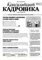 Консультант Кадровика №5 03/2018