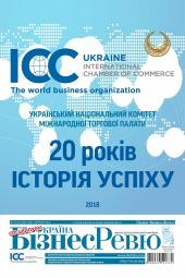 Україна Бізнес Ревю №35-36 09/2018