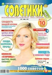 Советчица №21 11/2014