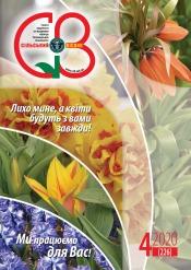 Сільський вісник №4 04/2020