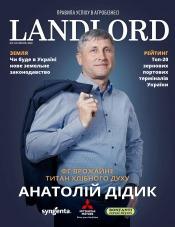 Landlord (Землевласник) №2 04/2020