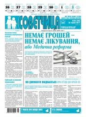 Советчица. Українською мовою №25 06/2017
