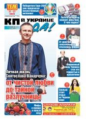 КП в Украине (четверг) №24 06/2021