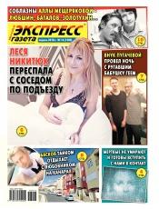 Экспресс-газета №16 04/2018