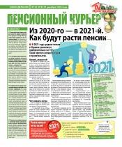 Пенсионный курьер  №52 12/2020