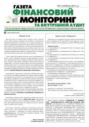 Фінансовий моніторинг №7 07/2017