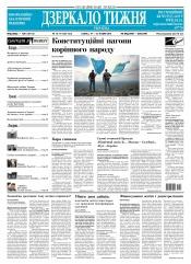 Дзеркало тижня. Україна №18-19 05/2018