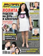 Экспресс-газета №25-26 06/2020