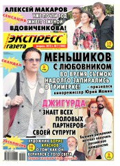 Экспресс-газета №7 02/2015