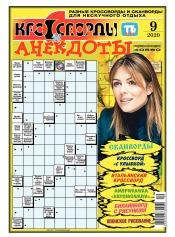 Кроссворды и анекдоты №9 04/2020