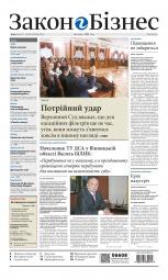 Закон і Бізнес (українською мовою) №46 11/2019