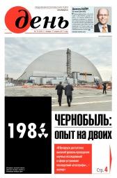 День. На русском языке №74 04/2017