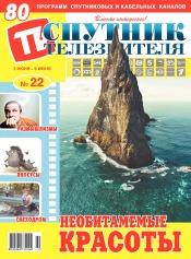 Спутник телезрителя №22 05/2019