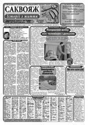 Саквояж: історії з життя №33 08/2016