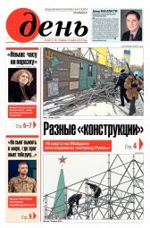 День. На русском языке №48 03/2018