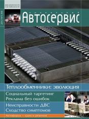 Правильный автосервис №3 03/2013