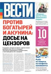 Вести №213 12/2017
