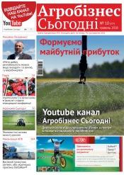 """газета """" Агробізнес Сьогодні"""" №10 05/2018"""