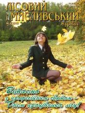 Лісовий і мисливський журнал №4 08/2013