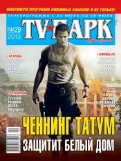TV-Парк №29 07/2013