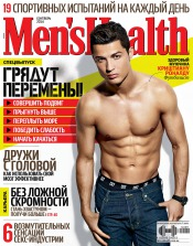 Men's Health №9 09/2014