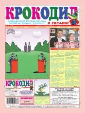 Крокодил в Украине №40 10/2013