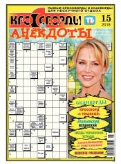 Кроссворды и анекдоты №15 04/2018