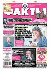 Факты и комментарии (четверг) №45 11/2020