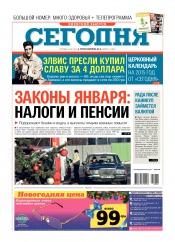 Сегодня. Киевский выпуск №2 01/2015
