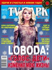 TV-Парк №52 12/2012