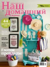 Наш домашний журнал №7 07/2013
