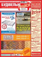 Будівельні прайси №23 06/2012