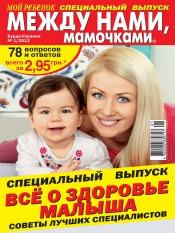 Между нами, мамочками. Спецвыпуск. №1 05/2012